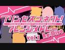 プリンセスコネクト!Re:Dive アレンジメドレー vol.1