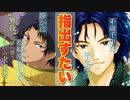 【ドキサバ全員恋愛宣言】千歳と千里の神隠し!千歳千里part.4(完)【テニスの王子様】