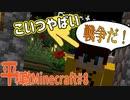 【Minecraft】平和敵Minecraft 8話『宣戦布告』【Hoi4鎖国鯖日常編】