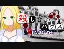 【ADV式声劇】殺し合いハウス:リベンジ 第15話