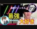 【俺が法律】ライトセーバーは正義卍 FORTNITE
