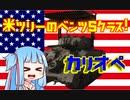 【WarThunder】琴葉姉妹の戦車兵生活  パート5 ~カリオペ編~