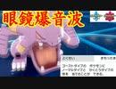 肝っ玉メガネ「バクオング」編!~冥界まで届く爆音~【ポケモン剣盾】( 1日20分!「スキマ」ポケモン学習 #66 )