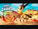 【実況】カニ 【King of Crabs】