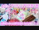 キラッとプリチャンプリたま1弾~桃山みらいお誕生日おめで10★~