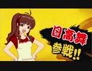【パワプロ2020】猛烈!舞ちゃん高校の目指せ甲子園優勝 第001球【栄冠ナイン】