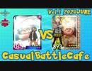 #ポケモン剣盾CBC Vol.1  vs もちつ゛き【ペタ視点】