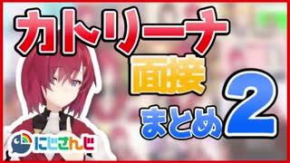 カトリーナ面接まとめ part2【にじさんじ/VirtuaReal】