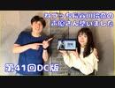 【CH会員限定】【第41回:DC版】ねづっち・長谷川玲奈の声優さん、整いました!おまけパート付き