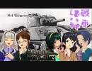 """【WoT】あずささんの""""戦車どうでしょう"""" Tier10 最終回【XBOX360】"""