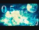 0.5グラムの月と怪物 / VOCALOID Fukase