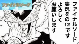 【実況】ファイナルソード(笑)やろうぜ! その12ッ!