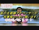 あの北朝鮮アナウンサーが好きなアニソン歌ってみた!ついでにシャムさん
