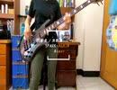 【TAB comming soon 】炎炎ノ消防隊 弐ノ章 Full Opening SPARK-AGAIN - Aimer ベース弾いてみた Bass cover