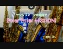 サックス四重奏で「Enter Enter MISSION!」