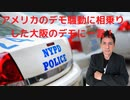 アメリカのでも騒動に相乗りした、大阪のデモに一言!