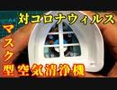 マスク型空気清浄機 自作