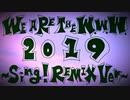WE ARE THE W.W.W 2019〜Sing!REMIX Ver〜 をGRCReWが1人で歌ってみた!【Sing!二発録り】(ボロボロ)