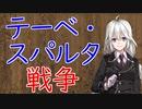 【3分戦史解説】テーベ・スパルタ戦争【VOICEROID解説】