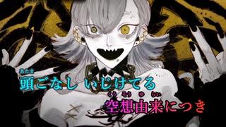 【ニコカラ】エバ《柊キライ》うらたぬきVer ±0