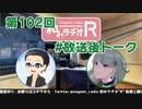 和みラヂオR 第102回 未公開トーク(放送後トーク)