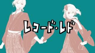 【船音ユナ/船音ユニ】レコード・レド【UTAUcover/音源配布】