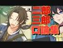 【ヒプマイARB】山田二郎と山田三郎の口論(ケンカ)集~【ボイス集】