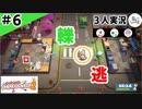 ★3人実況★【Overcooked 2】命がけの料理店【#6】