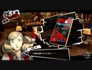 【プレイ動画】全力で楽しむペルソナ5ザ・ロイヤル Part26