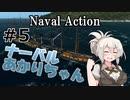 【Naval Action】ナーバルあかりちゃん #5