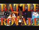 【ホラー×人狼×脱出ゲーム】BATTLE ROYALE開幕!?味方のいない個人戦が今始まる!【Minecraft】