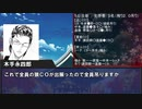 【ゆっくり人狼】人類みな人狼民 第1回 4-5日目【12B】