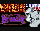 【ブリーダー】発売日順に全てのファミコンクリアしていこう!!【じゅんくりNo193_3】