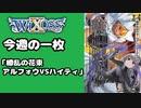 【WIXOSS】今週の一枚「繚乱の花束 アルフォウVSハイティ」#46