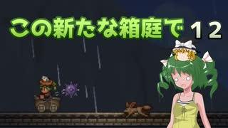 【ゆっくり実況プレイ】この新たな箱庭で part12【Terraria1.4】