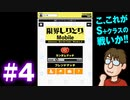 【実況】限界しりとりMobile 第4回『ゾの7文字が思いつかない!』【iOSアプリ】