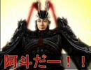 【三国志Ⅸ】101匹阿斗ちゃん 十匹目「阿斗趙同盟を結べ!」 thumbnail