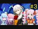 Fate/GrandOrder】ついなちゃんが琴葉姉妹と人理修復する旅路 #3【VOICEROID実況】