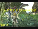 【ARK:Survival Evolved】二人で気ままなCenter生活 part5【ゆっくり実況】