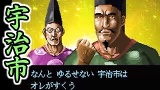 京都府宇治市PRのゲームが中々にクソである。