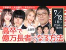 【DHC】2020/7/12(日)高卒で億万長者になる方法【渋谷オルガン坂生徒会】