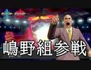 【ポケモン剣盾】龍が如く×ポケモン!嶋野組の腕力がすべてをねじ伏せる! レックウザが如く#3【実況】