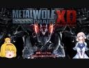 メタルウルフカオスXD バニラ味Part12 ファイトハウス