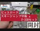 【つれづれなる模型動画】 スキージャンプ甲板&F-35Bセット【開封】