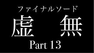 【実況】ファイナルソード(笑)やろうぜ! その13ッ!