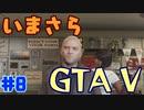 【GTA5実況】今更GTA5初プレイなやついるの?【Part 8】