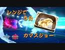 【ポケモン剣盾】レンジで5分カマスジョー【パン粉】