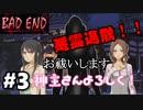 【おじょうのホラゲ!】謎の影vs神主さん【BAD END】#3