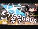 【GBVS】まったりグラブルVS対戦動画#7【ゆっくり実況】
