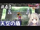 #43【DQ4】ドラゴンクエスト4で癒される!!天空の盾【女性実況】